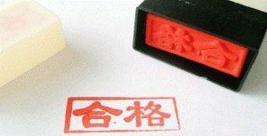 Admin-Stamp-300x153