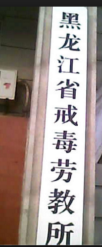The sign formerly outside Heilongjiang's joint RTL/Drug Treatment Center